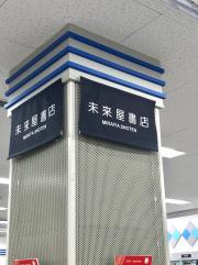未来屋書店 藤崎店