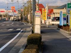 「播磨田南」バス停留所