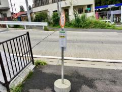 「峠三差路」バス停留所