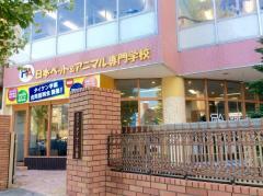 日本ペットアンドアニマル専門学校