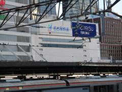 名古屋鉄道株式会社