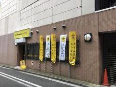タイムズカーレンタル関内駅前(タイムズステーション横浜関内)店