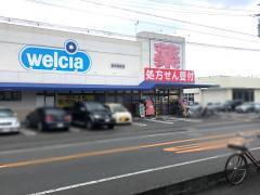 ウエルシア 静岡西脇店
