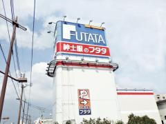 フタタ帯山店