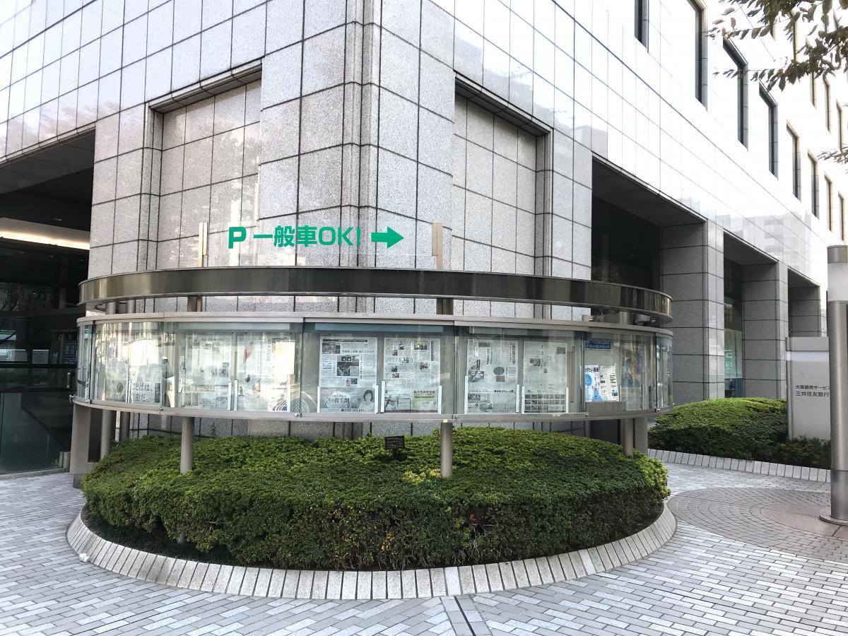 読売新聞大阪本社