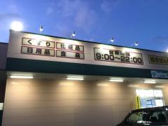 クスリのアオキ 寺尾台店
