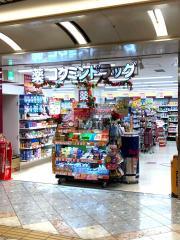 コクミンドラッグ ナンバウォーク店