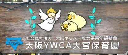 大阪YWCA大宮保育園