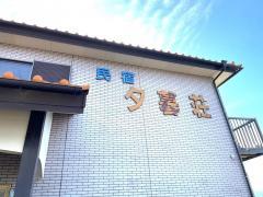 民宿夕暮荘