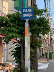 「二葉二丁目」バス停留所