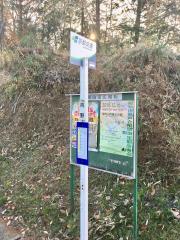 「向野」バス停留所