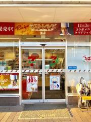 セブンイレブン 逗子桜山3丁目店