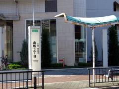 「山坂三丁目」バス停留所