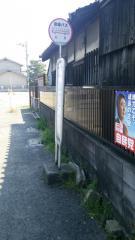 「大日」バス停留所
