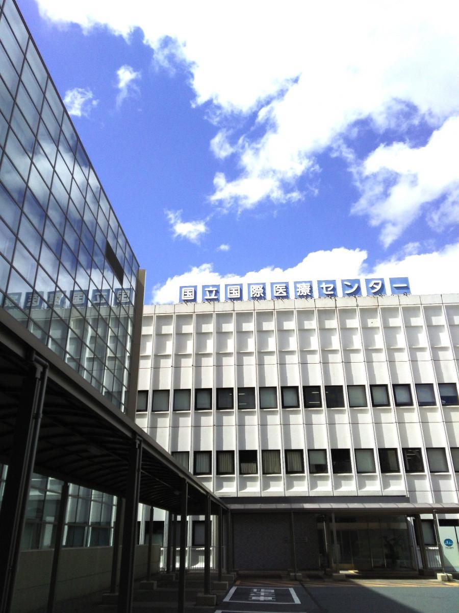 研究 国立 センター 医療 国際