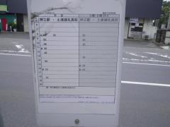 「角来入口」バス停留所