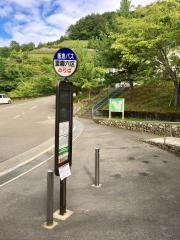「霊園六区」バス停留所