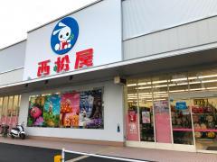 西松屋 兵庫店