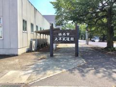 大平町少年柔道クラブ
