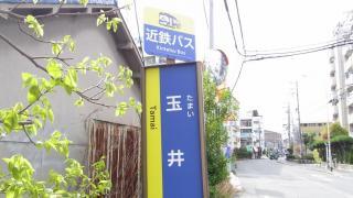 「玉井」バス停留所