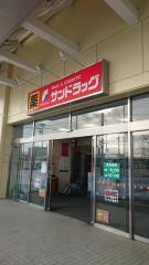 サンドラッグ 旭川東光店