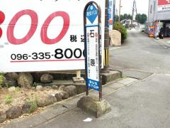「石原(バイパス)」バス停留所