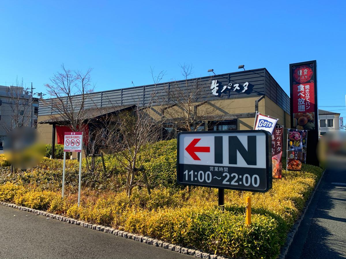 鎌倉パスタ 桜美林学園前店
