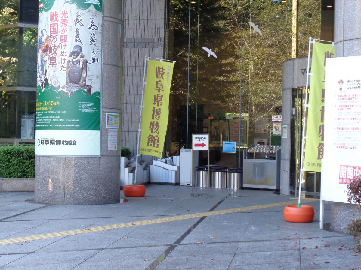 岐阜県博物館投稿画像