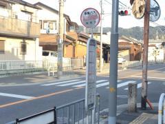 「南倉治」バス停留所