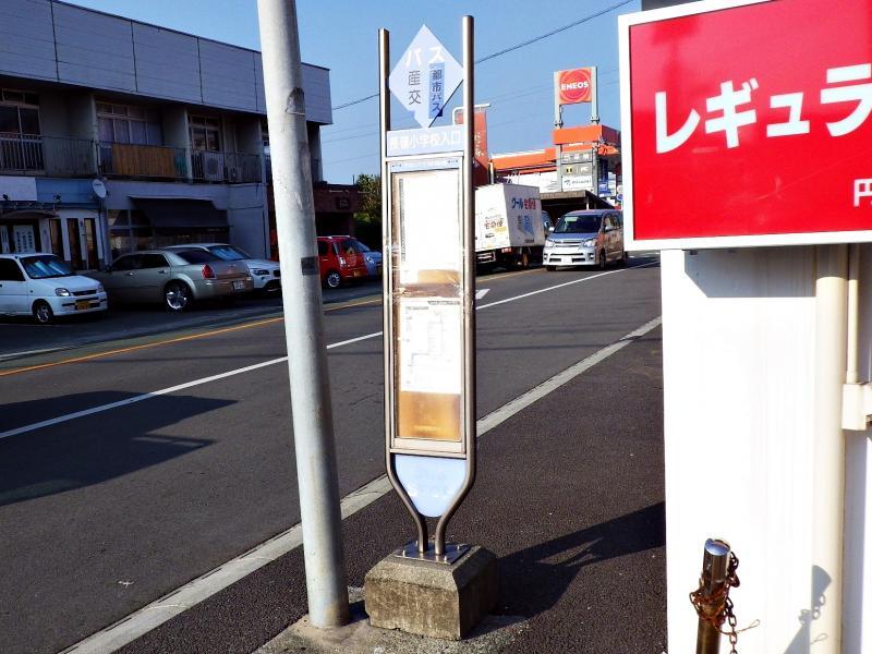 「長嶺小学校入口」バス停留所