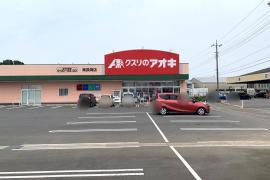 クスリのアオキ 東長岡店