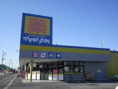 マツモトキヨシ 神栖店