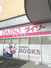 ザ・ダイソー ひらせい横越店