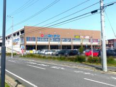 ホームセンターコーナン 南流山店