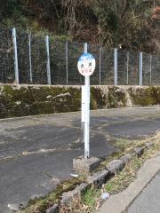 「坂浦」バス停留所