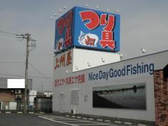 上州屋 足利店