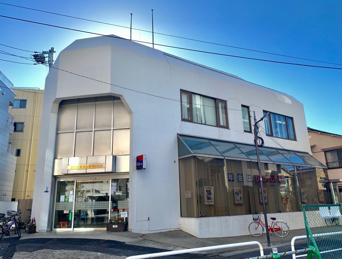 東 金庫 東京 信用