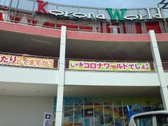 天然温泉コロナの湯 大垣店