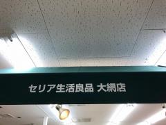 Seria 大網店