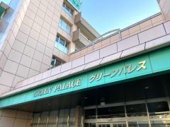 江戸川区民センターグリーンパレス