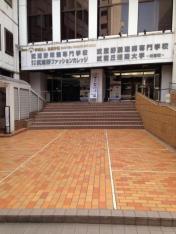 武蔵野調理師専門学校
