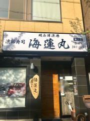 漁師寿司海蓮丸 神戸店