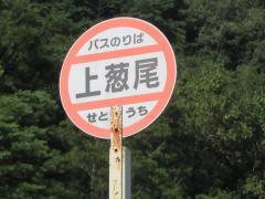 「上葱尾」バス停留所