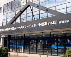 ヤマダ電機家電住まいる館YAMADA金沢本店