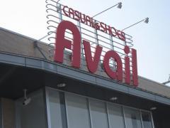 Avail松阪北店