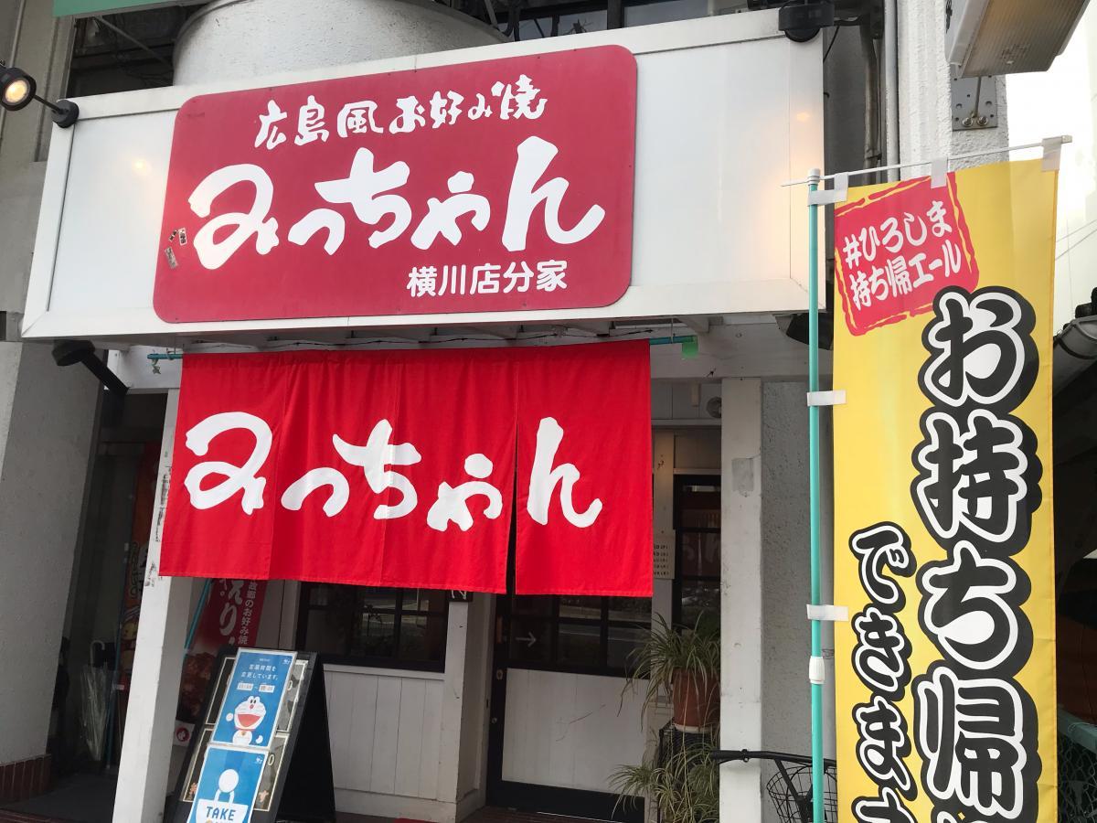 焼肉 みっちゃん 広島 焼肉・ラーメン みっちゃん