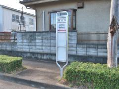 「経塚向」バス停留所