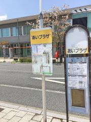 「あいプラザ」バス停留所