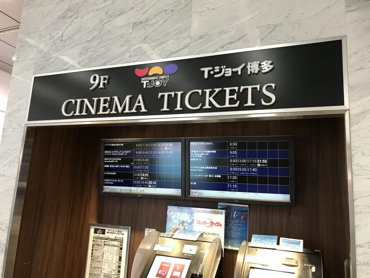 映画 博多 駅