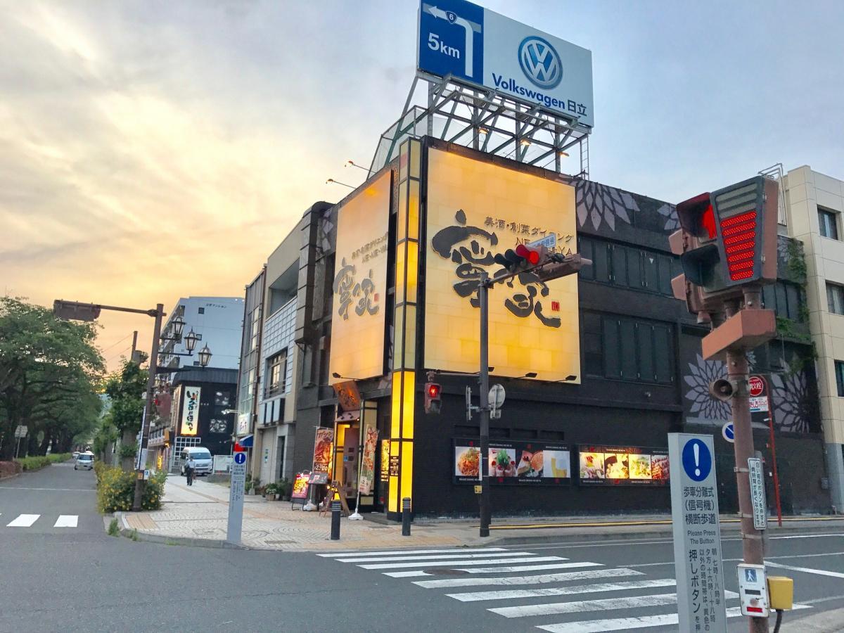 居酒屋 日立 駅前